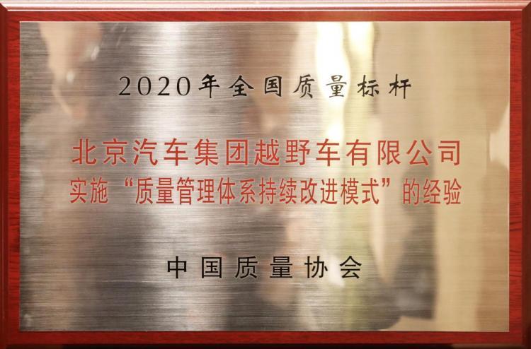 """登顶CACSI后再夺魁 北京越野成中国乘用车品牌唯一""""全国质量标杆"""""""