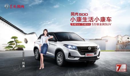 做新一轮汽车下乡的先行者 东风风光重磅推出SUV至高38000元汽车下乡综合优惠-汽车氪