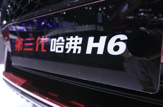 第三代哈弗H6:冬季行车靠谱座驾