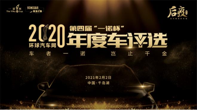 卓尔不群,比亚迪汉EV荣膺一诺杯2020【年度网红爆款车型】