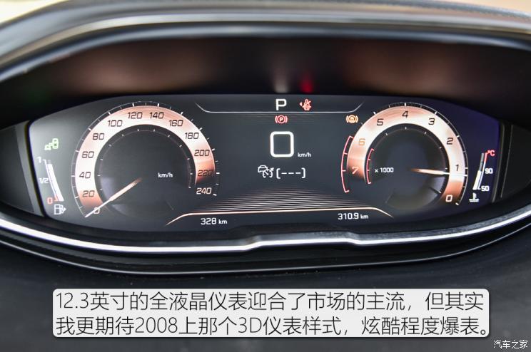 东风标致 标致4008 2021款 基本型
