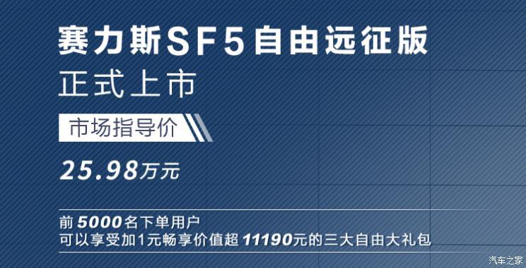 售25.98万元 赛力斯SF5自由远征版上市