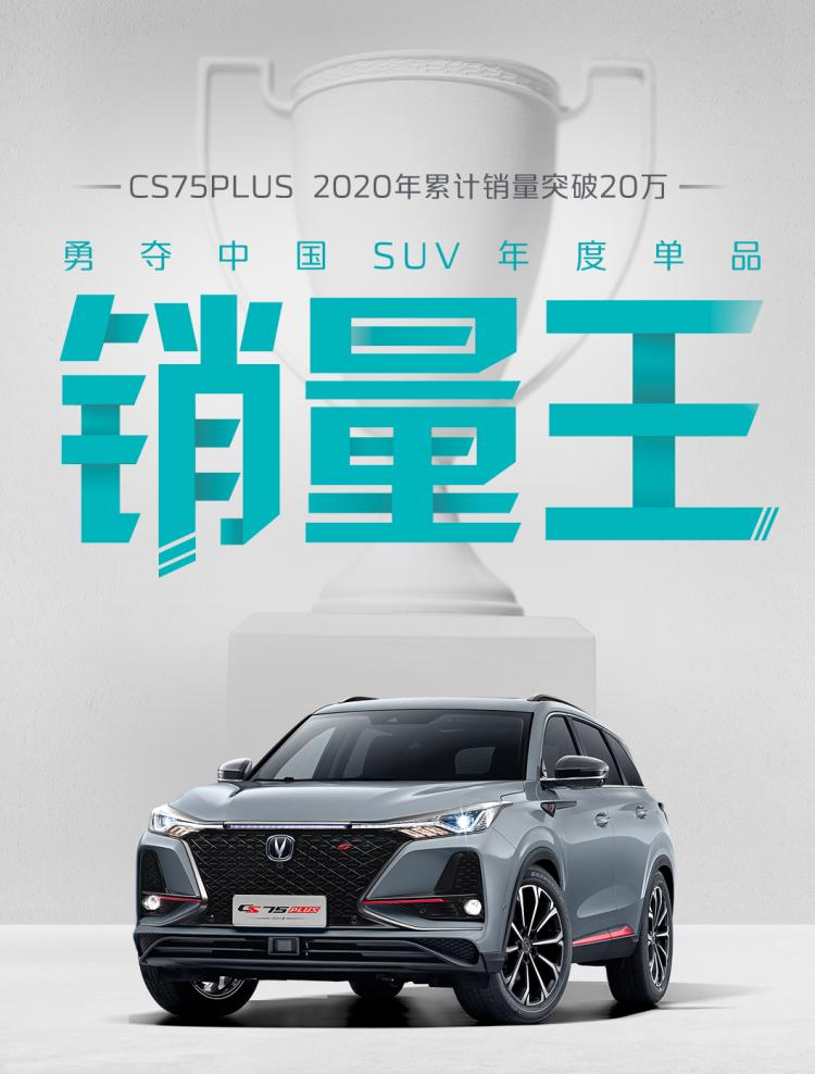 自主品牌领唱2020年SUV市场 长安CS75系列实现266824台销量