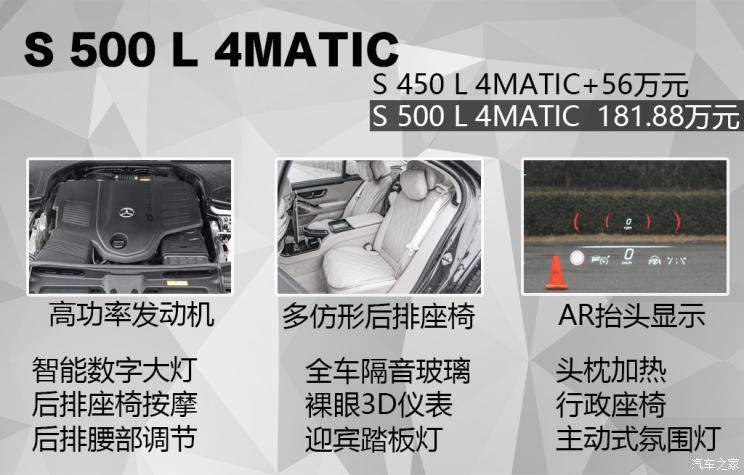 奔驰(进口) 奔驰S级 2021款 S 500 L 4MATIC