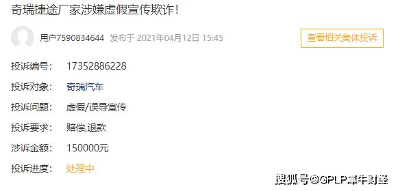 奇瑞捷途被举报虚假宣传 瑞虎3x存安全隐患召回8.3万辆