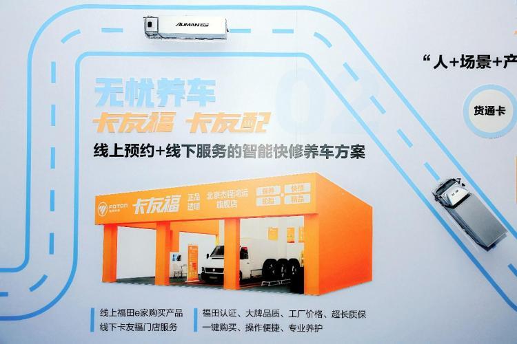 """开创福田X新世代——""""会享福""""前瞻布局汽车后市场生态"""