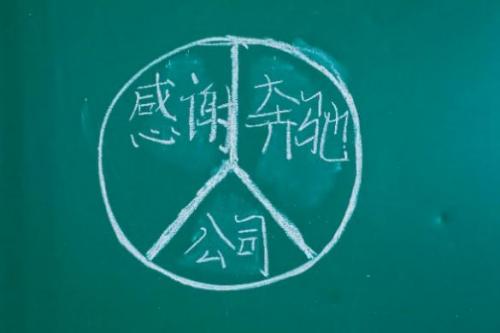 """启明筑梦·点亮未来 福建奔驰""""启明星计划""""走进华安"""