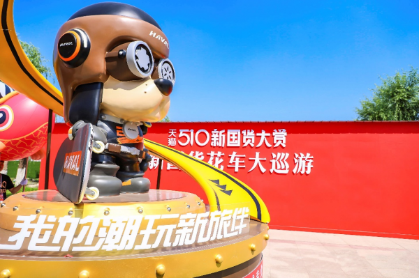 中国哈弗打造国潮盛宴,行走的国潮品牌燃动全城