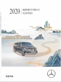 《2020年福建奔驰汽车有限公司社会责任报告》正式发布