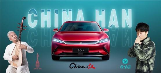 比亚迪发布汉主题曲《China-汉》,车企+音乐的年轻化策略有何不同?