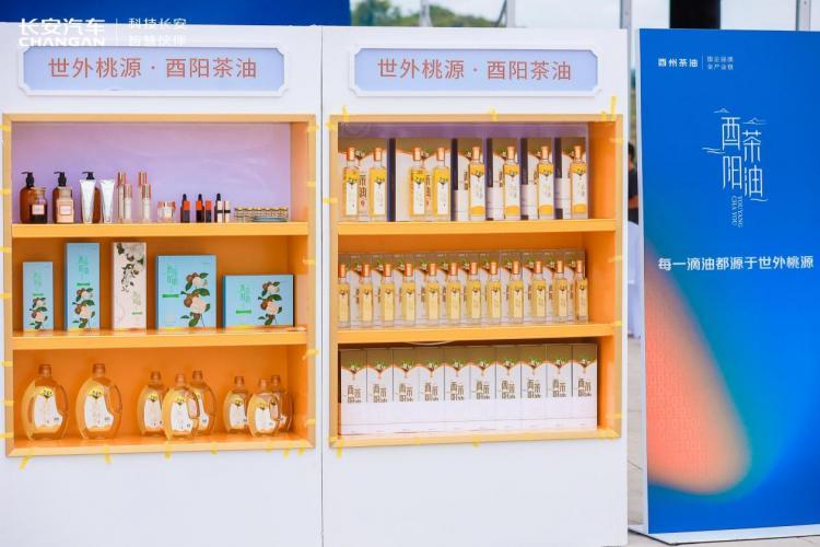 爱有新益 有你更好 长安汽车跨界新公益助力酉阳茶油产业发展
