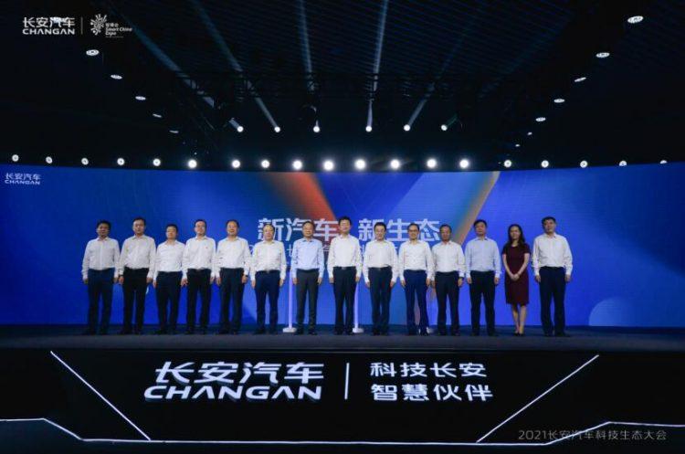 """2021中国国际智能产业博览会现场:长安汽车发布""""新汽车 新生态""""战略"""