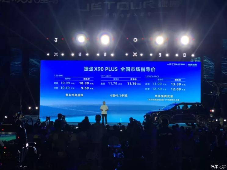 售10.19万元起 捷途X90 PLUS正式上市