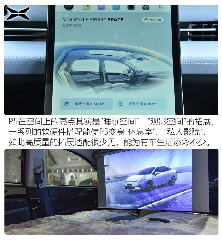 小鹏汽车 小鹏汽车P5 2021款 600P