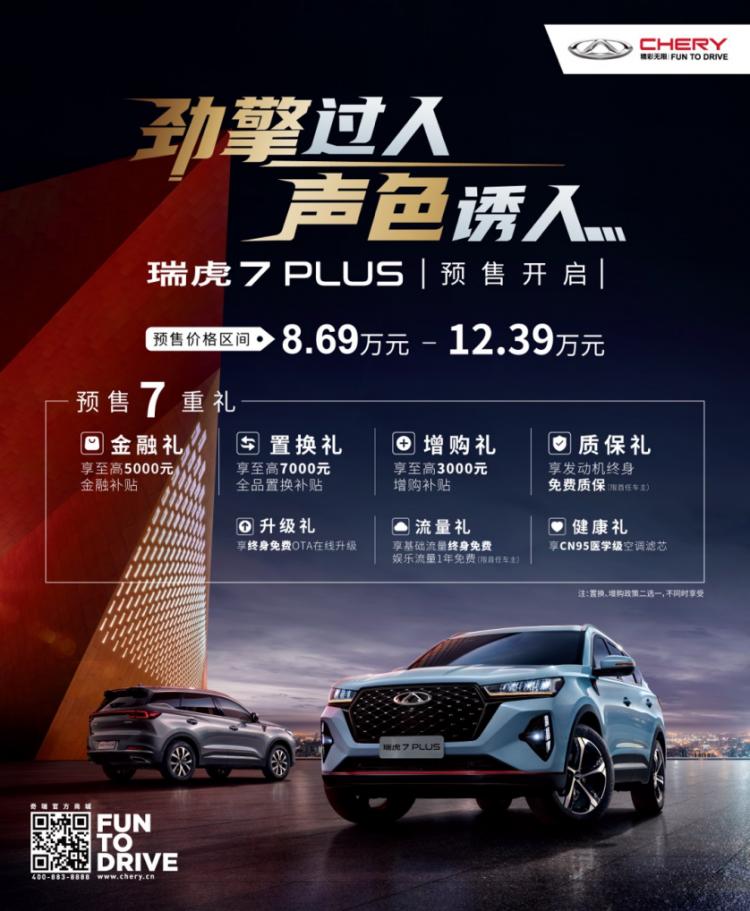 10万级爆款SUV 瑞虎7 PLUS 9月底即将上市