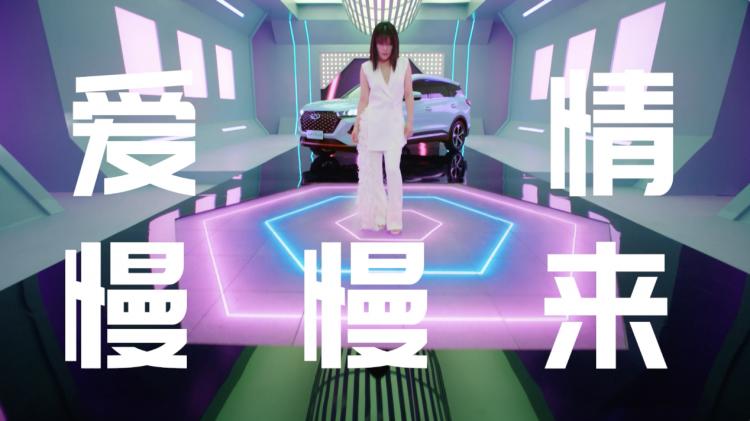 抖音再造神曲《爱情慢慢来》,袁娅维最新MV种草瑞虎7 PLUS