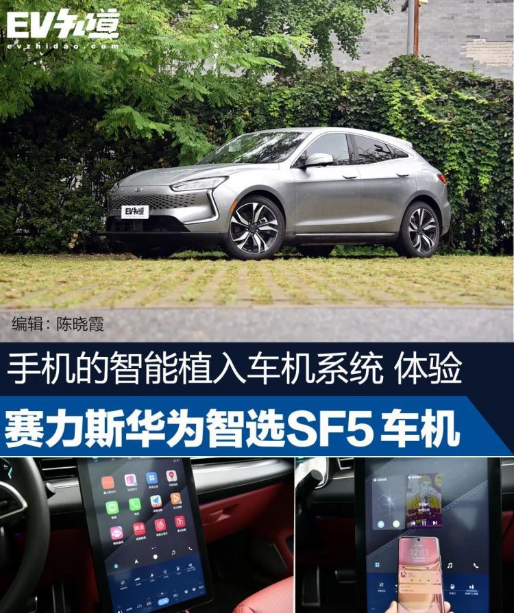 将手机的智能植入车机系统 赛力斯华为智选SF5车机体验
